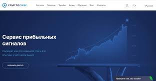 CryptoChief, сервис прибыльных сигналов заработка на криптовалюте, пассивный доход, заработок в торговле по сигналам. Picture.