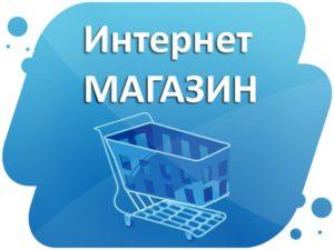 Интернет магазин. Picture.