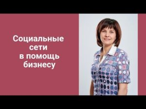 Социальные сети в помощь бизнесу. Picture.