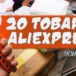 20 tovarov s alijekspress raspak