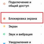 Как отключить датчик приближения при звонке на Xiaomi