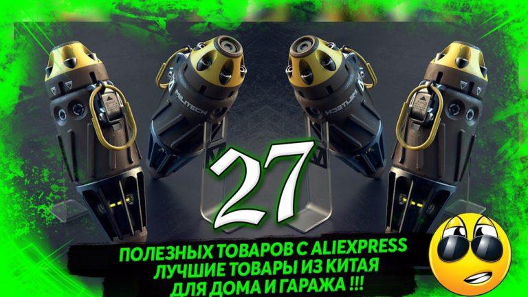 27 poleznyh tovarov s aliexpress