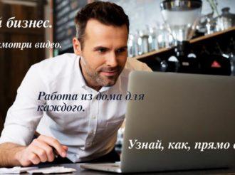 Свой бизнес, посмотри видео. Работа из дома для каждого. Узнай, как, прямо сейчас! Picture.